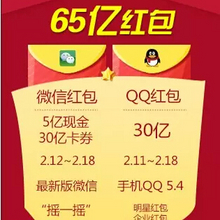 春节红包大战,腾讯手Q&微信 发放65亿红包
