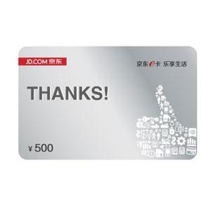 京东购物卡500元(实体卡)