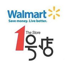 消费资讯:沃尔玛收购1号店 余下股权 实现全资控股