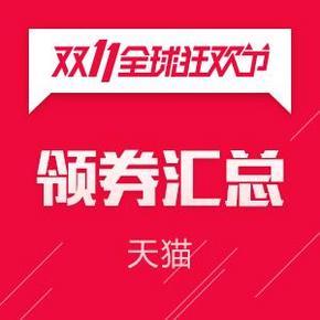 天猫双11# 惠喵提前领券 汇总直播 新增 比亚酶旗舰店 30元优惠券