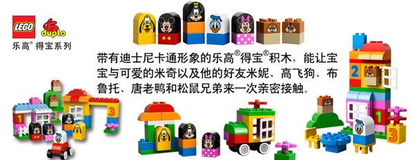 lego 乐高 得宝主题系列 米老鼠和朋友们 l10531 258元包邮
