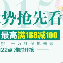 22点起:唯品会 春季美妆节 洗护美容跨品牌满188减100