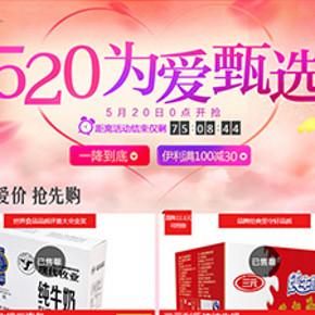 促销活动:5月20日 天猫超市 520牛奶节 直降/满减/优惠券